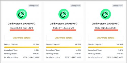 Рис 1. Launchpool UNFI Protocol DAO (UNFI)