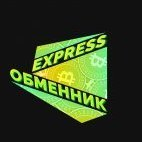 EXPRESS_ОБМЕННИК