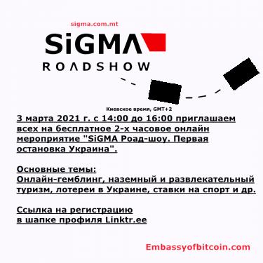 Sigma roadshow - ukraine.png