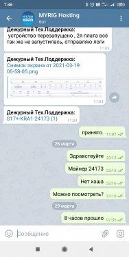 Screenshot_2021-03-29-07-46-51-274_org.telegram.messenger.jpg