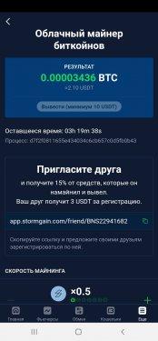 Screenshot_20210314-054800_StormGain.jpg