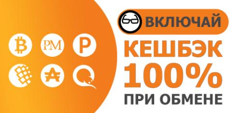 keshback_obmen_kriptovaluty.png.42a3c0fc64f0eadf191b9f594974222e.png
