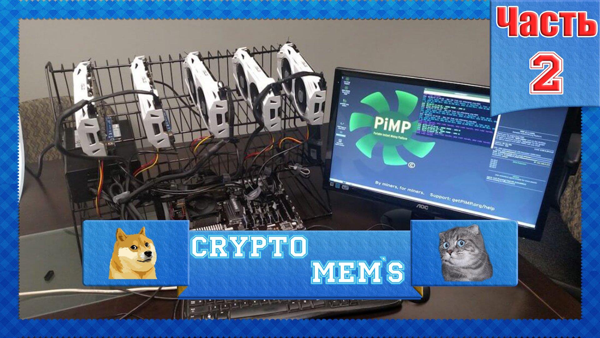 Самые смешные мемы про криптовалюту Часть 2. Funny memes about cryptocurrency.