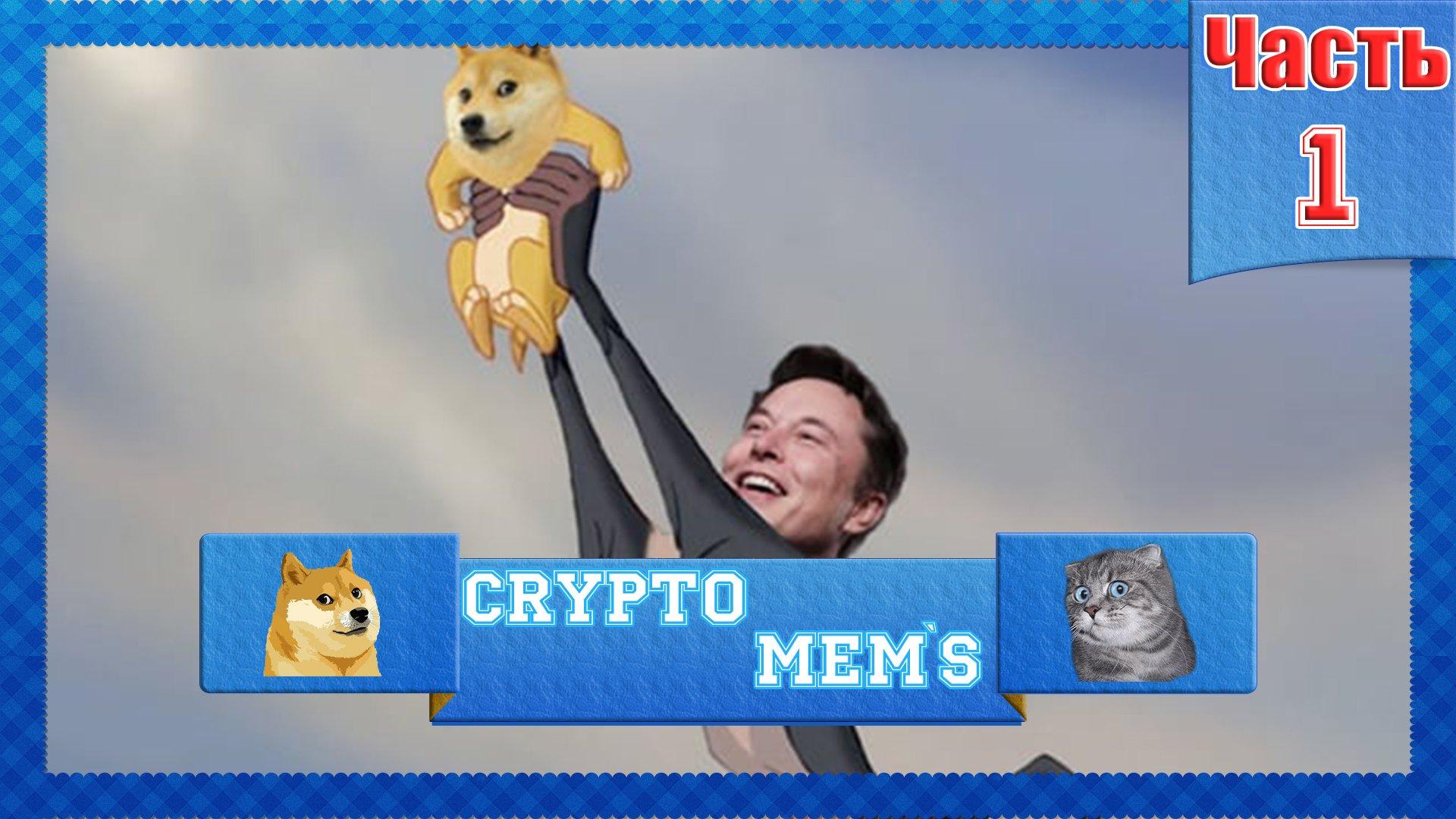 Самые смешные мемы про криптовалюту Часть 1, (Биткойн Эфир Дог) Funny memes about cryptocurrency.