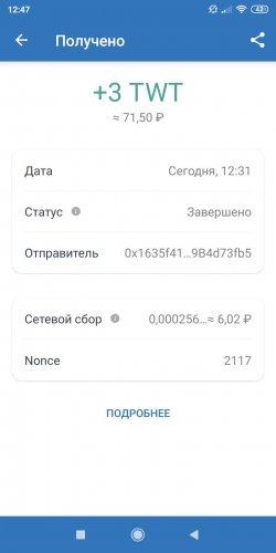Screenshot_2021-07-10-12-47-47-637_com.wallet.crypto.trustapp.jpg