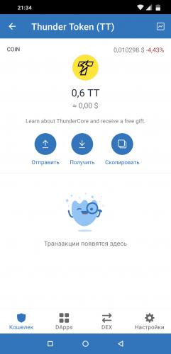 Screenshot_2021-08-08-21-34-05-804_com.wallet.crypto.trustapp.png