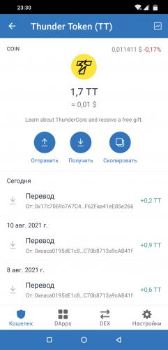 Screenshot_2021-08-15-23-30-56-143_com.wallet.crypto.trustapp.thumb.png.19f5d922d8b2994788e07785adff401b.png