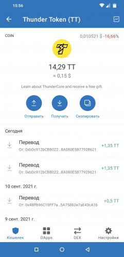 Screenshot_2021-09-20-15-56-43-106_com.wallet.crypto.trustapp.png