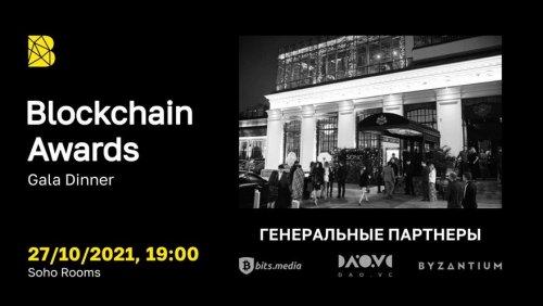Blockchain-Awards.jpg