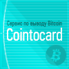 Cointocard