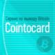 Cointocard.org - вывод Bitcoin, Litecoin на банки, эл. кошельки. - последнее сообщение от Kolas
