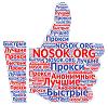 Nosok.org - быстрые приватные HTTP/SOCKS прокси - последнее сообщение от Nosok