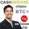 cashservise