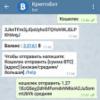 Telegram бот для Криптовалют : КриптоБот - последнее сообщение от ethstarter
