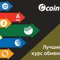 Ccoincc