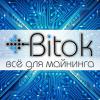 [ALL/Москва] Всё для майнинга в одном месте (вочдоги, райзеры, блоки питания и прочее) Bitok.shop - последнее сообщение от bitokshop